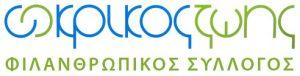 Λογότυπο: Φιλανθρωπικός Σύλλογος Κρίκος Ζωής